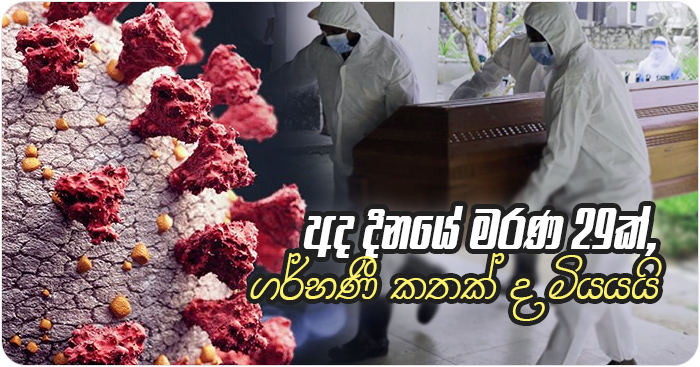 highest-covid-death-srilanka