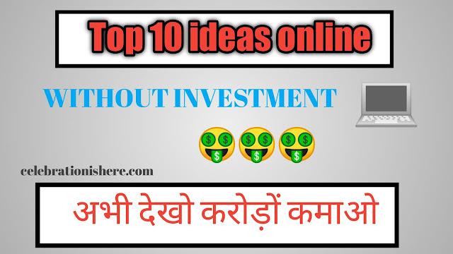 How to earn money online,online paisa kamaye