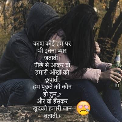 Hindi Shayari On Broken Heart