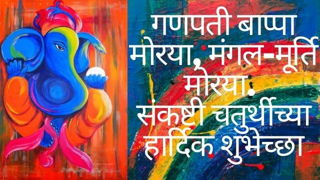 Latest-Best-Sankashti-Chaturthi-Photos