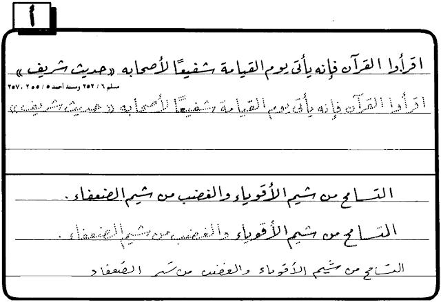 كيفية تحسين الخط في اللغة العربية