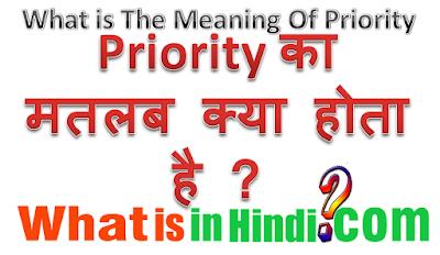 Priority का मतलब क्या होता है