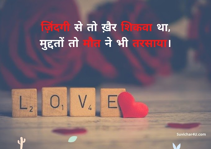 Love Quotes for You in Hindi and English