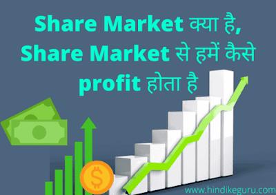 Share Market क्या है, Share Market से हमें कैसे profit होता है