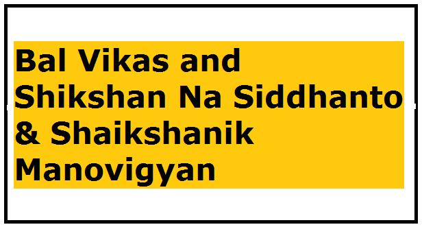 Bal Vikas and Shikshan Na Siddhanto & Shaikshanik Manovigyan