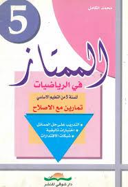 http://www.mediafire.com/file/37n96756upmm7u6/almoumtaz_fi_erriadhyat_5eme.zip/file