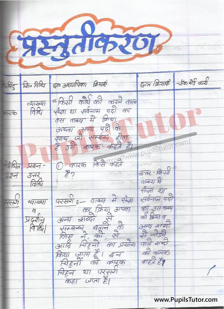 Hindi ki Mega Teaching Aur Real School Teaching and Practice Path Yojana on Karak kaksha 4 se 8 tak  k liye