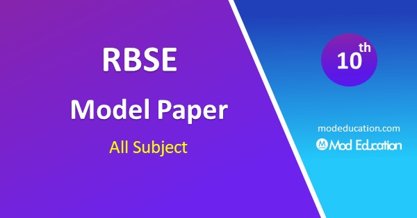 RBSE Class 10 Model Paper 2021-2022 RBSE 10th Model Paper 2022, Ajmer Board 10th Question Paper 2022 Pdf Download