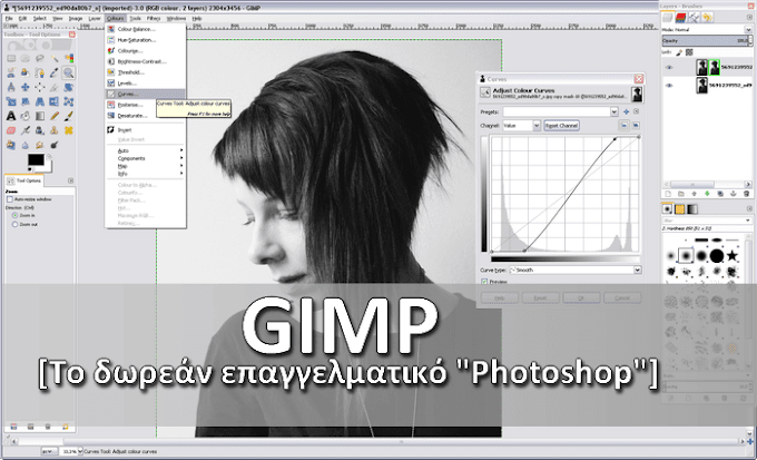 Gimp 2.10.4 - Όπως λέμε Photoshop αλλά εντελώς δωρεάν