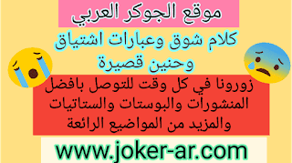 كلام شوق و عبارات إشتياق وحنين قصيرة 2019 - الجوكر العربي