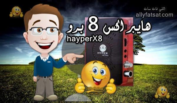 رسيفر هايبر اكس 8 برو hayperX8 pro الجديد اللى فات سات