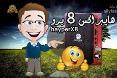 رسيفر هايبر اكس 8 برو receiver hyper x8 pro الجديد