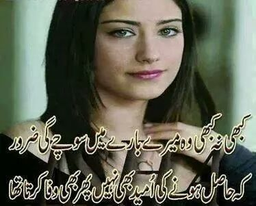 Kabhi na Kabhi Wo Mery Bary Mei - Urdu Romantic Poetry - 4 Lines Urdu Romantic Poetry
