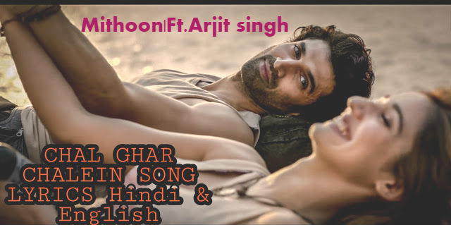 Chal Ghar Chale Lyrics-Malang| Mithoon| Ft.Arjit Singh|