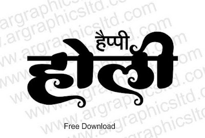 Best holi calligraphy in hindi  holi clipart black and white happy holi calligraphy vector images