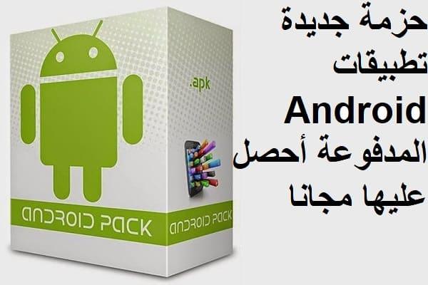 حزمة جديدة تطبيقات Android المدفوعة أحصل عليها مجانا