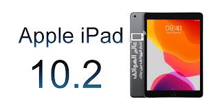 مواصفات apple ipad 10.2