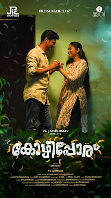 kozhipporu malayalam full movie, kozhipporu full movie, kozhipporu malayalam full movie online, kozhipporu movie online,  kozhipporu full movie free download, kozhipporu full movie online, kozhipporu watch online, mallurelease