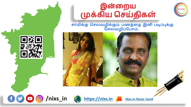 chinmayi-attacks-over-honorary-degree-to-kavignar-vairamuthu