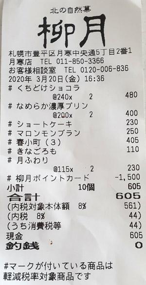 柳月 月寒店 2020/3/20 のレシート