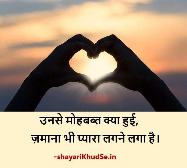 Girlfriend shayari Image, Love Shayari in Hindi for Girlfriend With Image, Love Shayari in Hindi For Girlfriend With Image Hd Download ,Love Shayari in Hindi For Girlfriend Download