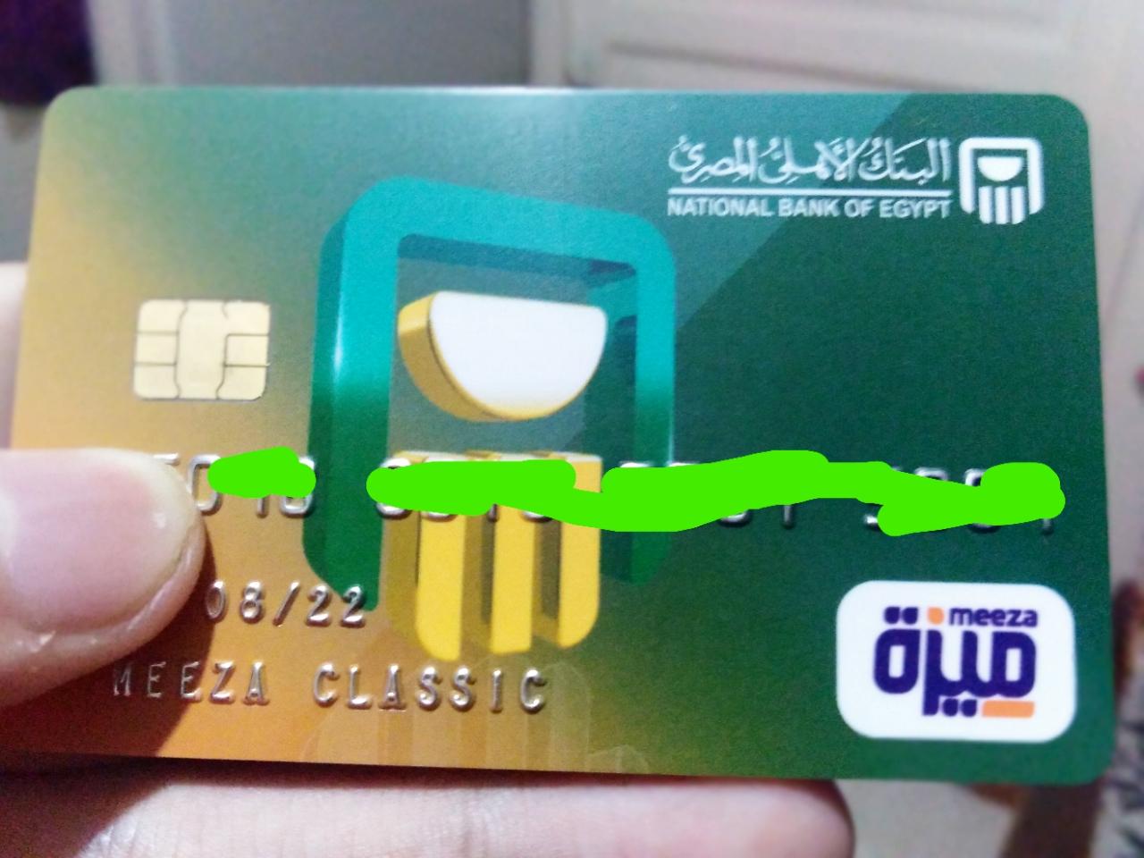 فيزا طلاب الجامعات يستخرجون كارت ميزه مجانا من البنك الاهلي المصري