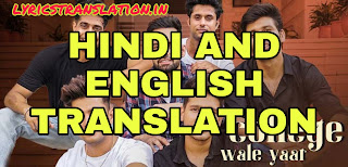 College Wale Yaar Lyrics translation in english and hindi - Harf Cheema