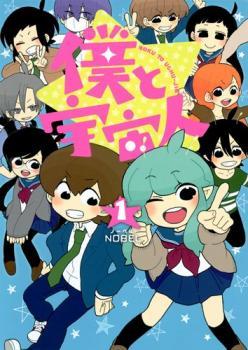 Boku to Uchuujin Manga