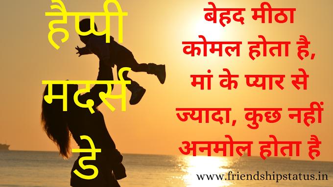 Best 50 Beautiful Mothers Day Quotes in Hindi | ख़ूबसूरत मदर डे कोट्स इन हिंदी