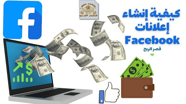 إعلانات Facebook: كيفية إنشاء إعلانات Facebook
