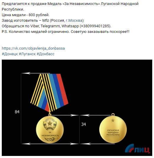 продам медаль за независимость лнр