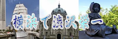 横浜で渋沢栄一