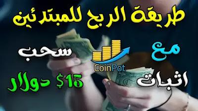 للمبتدئين اجمع راس مالك من العملات الرقمية مع إثبات سحب 15$ دولار بيتكوين من موقع Coin Pot