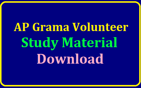 AP Gram Volunteer Study Material Download/2019/07/ap-gram-volunteer-study-material-download.html