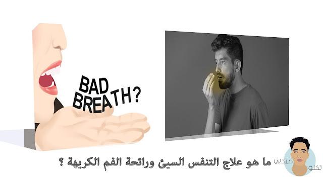 ما هو علاج التنفس السيئ او رائحة الفم الكريهة ؟