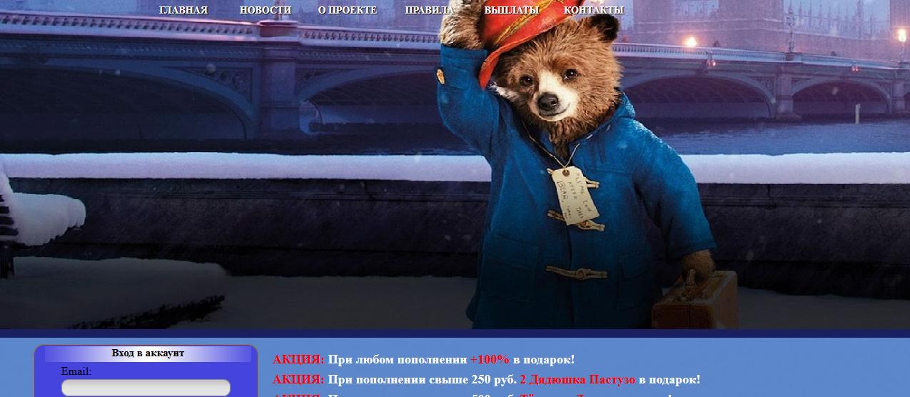 Padington.ru - Отзывы, развод, мошенники, сайт платит деньги?