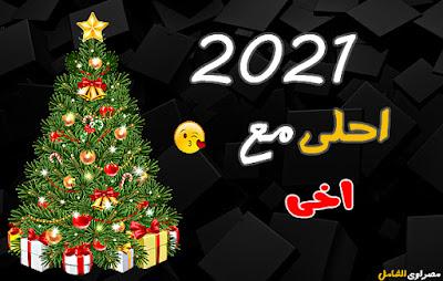 2021 احلى مع اخي