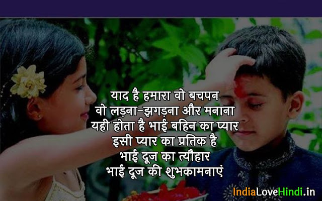bhai dooj messages in hindi
