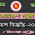 Bangladesh Police job circular । police niyog biggopti 2019 । newbdjobs.com