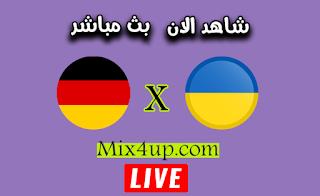مباراة اوكرانيا وألمانيا ukraine vs germany بث مباشر