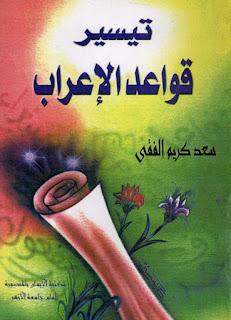 حمل كتاب تيسير قواعد الإعراب - سعد كريم الفقي