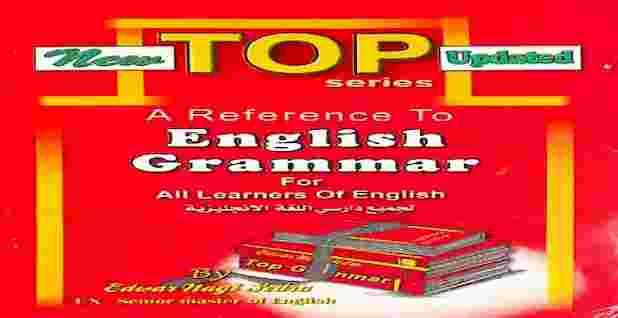 تحميل كتاب توب جرامر pdf Top Grammar