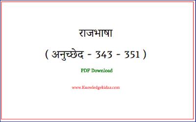 भाग 17 - राजभाषा ( अनुच्छेद - 343 - 351 )