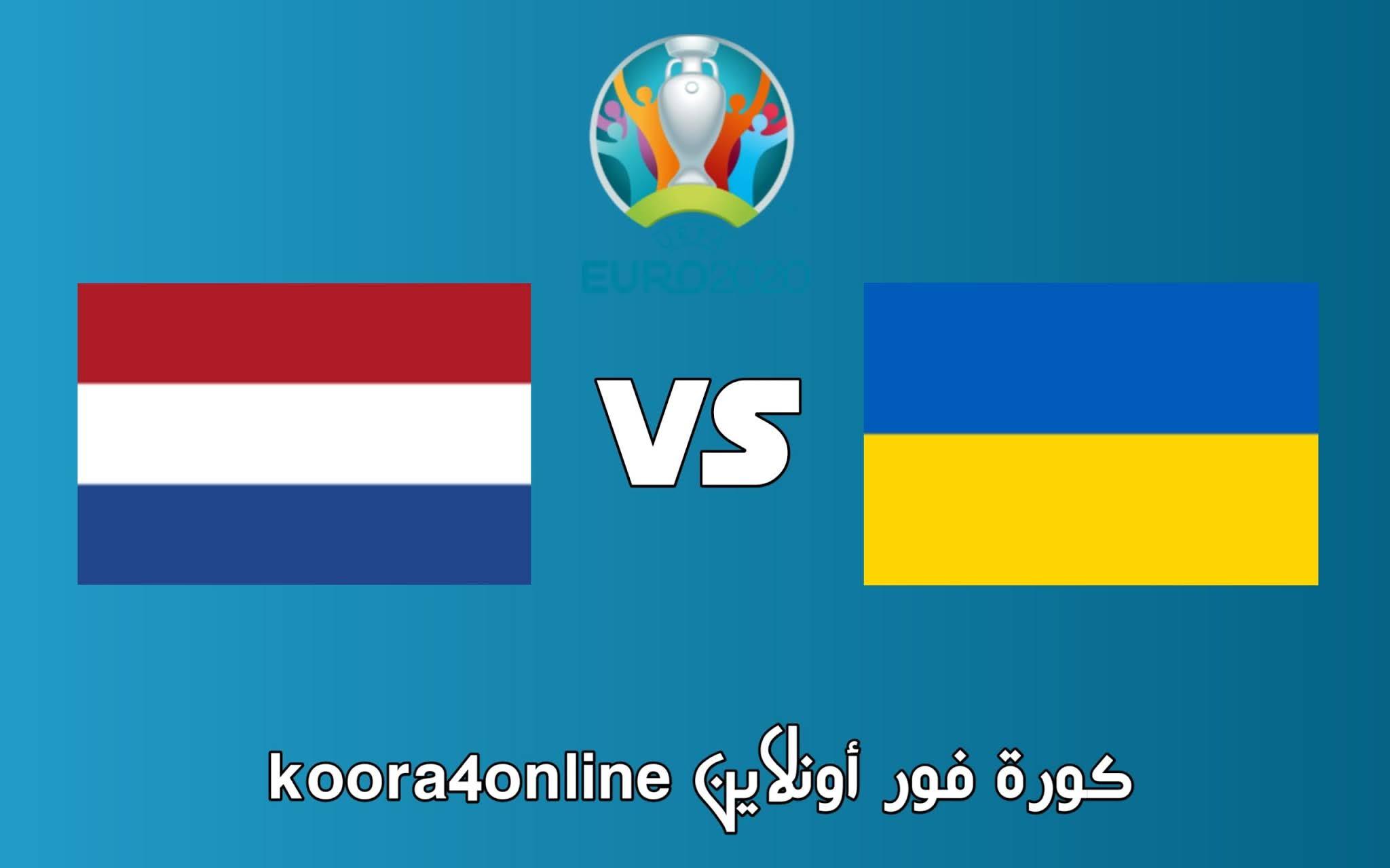 مشاهدة مباراة هولندا و أوكرانيا  اليوم 2021-06-13في  كأس أمم أوروبا