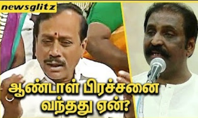 H Raja Explains the Andal Controversy
