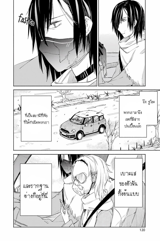 อ่านการ์ตูน Tabi to Gohan to Shuumatsu Sekai ตอนที่ 9 หน้าที่ 2