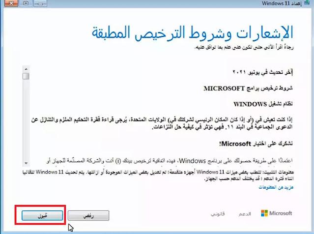 upgrade windows 7 to windows 11