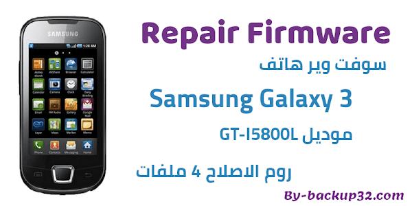 سوفت وير هاتف Galaxy 3 موديل GT-I5800L روم الاصلاح 4 ملفات تحميل مباشر