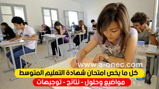 مواضيع وحلول شهادة التعليم المتوسط 2021 sujets bem  المواضيع الرسمية و الحلول النموذجية المعتمدة من طرف وزارة التربية الوطنية