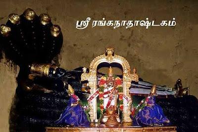 Sri Ranganatha Ashtakam